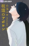 Sakamichi No Apollon: 9 - Yuki Kodama
