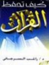 كيف تحفظ القرآن - راغب السرجاني