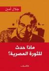 ماذا حدث للثورة المصرية؟ - جلال أمين