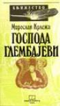 Gospoda Glembajevi - MIroslav Krleza