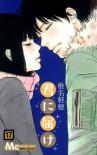 Kimi ni Todoke, Volume 17 - Karuho Shiina