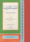 المستطرف في كل فن مستظرف - شهاب الدين الأبشيهي