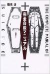 Kanzen Jisatsu Manyuaru, The Complete Suicide Manual - Wataru Tsurumi