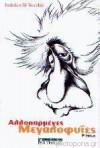 Αλλοπαρμένες μεγαλοφυίες - Federico Di Trocchio, Παναγιώτης Σκόνδρας