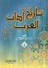 تاريخ آداب العرب - مصطفى صادق الرافعي