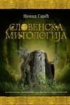 Slovenska mitologija - Nenad Gajić