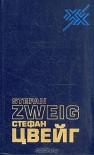 Стефан Цвейг. Статьи. Эссе. Вчерашний мир. Воспоминания европейца - Stefan Zweig, Ю.А. Козловский