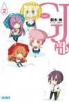GJ部 2 - Araki Shin, 新木伸, Aruya, あるや