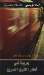 جريمة في قطار الشرق السريع - Agatha Christie
