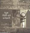 سيرة في التراث العمراني - سلطان بن سلمان آل سعود, مشاري النعيم