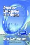 Αντίο κι Ευχαριστώ για τα ψάρια (Hitchhiker's Guide, #4) - Douglas Adams, Δημήτρης Αρβανίτης, Μαρία Λώμη