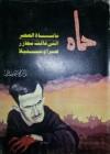 حماه مأساة العصر التى فاقت صبرا وشاتيلا - دار الاعتصام