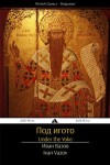 Under the Yoke: Pod igoto (Bulgarian Edition) - Ivan Vazov