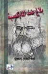 بلاغ ضد الماركسية - عبد القادر ياسين