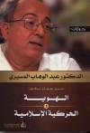 حوارات: الهوية والحركية الإسلامية - عبد الوهاب المسيري, سوزان حرفي
