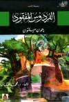الفردوس المفقود - John Milton, محمد عناني