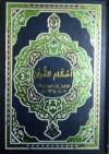 أحكام القرآن,#1 - ابن العربي