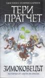 Зимоковецът (Истории от Света на Диска, #35) - Terry Pratchett
