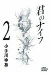 君のナイフ 2 [Kimi no Knife 2] - Yua Kotegawa