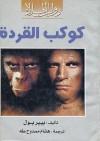 كوكب القردة - Pierre Boulle, هشام ممدوح طه