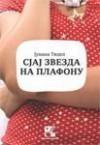 Sjaj Zvezda Na Plafonu - Johanna Thydell, Juhana Tidel