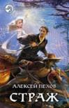 Страж - Alexey Pehov, Алексей Пехов