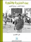 بين الجزيرة والثورة - علي الظفيري