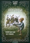 Grób Obcego - Martin Widmark