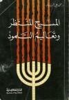 المسيح المنتظر وتعاليم التلمود - محمد علي البار