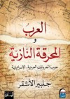 العرب و المحرقة النازية - Gilbert Achcar, جلبير الأشقر, بشير السباعي