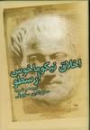 اخلاق نیکوماخوسس - Aristotle, صلاح الدین