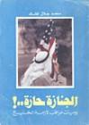 الجنازة حارة، يوميات مراقب لأزمة الخليج - محمد جلال كشك