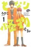 Tonari no Kaibutsu-kun, Vol. 01 - Robico