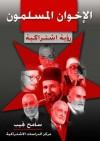 الإخوان المسلمون رؤية اشتراكية - سامح نجيب