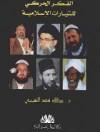 الفكر الحركي للتيارات الإسلامية - عبد الله فهد النفيسي
