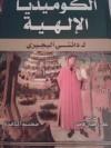الكوميديا الإلهية - Dante Alighieri, دانتي اليجييرى, علي رمضان فاضل