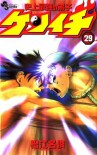 History's Strongest Disciple Kenichi Volume 29 - Syun Matsuena
