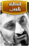 المعالجة بالمعنى - عدنان إبراهيم