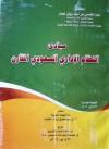 مبادئ النظام الإداري السعودي المقارن - عبد المحسن بن سيد ريان عمار