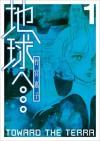 地球へ… 1 - Keiko Takemiya, 竹宮 惠子