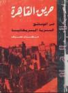 حريق القاهرة فى الوثائق السرية البريطانية - مجدي نصيف