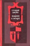 Мария Стюарт - Stefan Zweig, Ревекка Гальперина