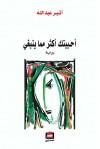 أحببتك أكثر مما ينبغي Ahbabtouki Akthar mima Yanbaghi / I Loved you More than Enough - أثير النشمي Athir al Nishmi