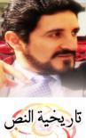 تاريخية النص - عدنان إبراهيم