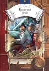 Таинственный остров - Jules Verne