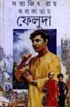 কলকাতায় ফেলুদা - Satyajit Ray