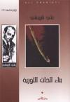 بناء الذات الثورية - Ali Shariati, علي شريعتي