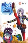 Idol Shopping, Volume 4 - Mi-Ri Hwang (황미리 )
