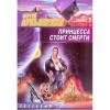 Принцесса стоит смерти - Sergei Lukyanenko