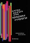 Κριτική εισαγωγή στην κοινωνική ψυχολογία - Αθανάσιος Μαρβάκης, Μιχάλης Μεντίνης
